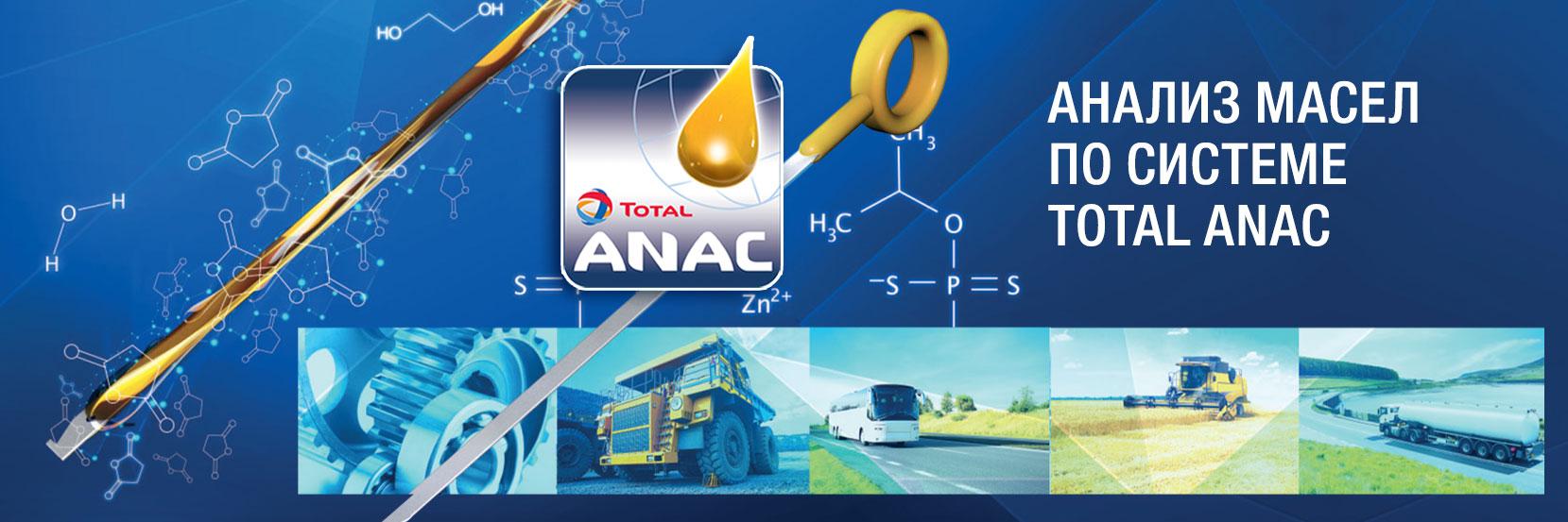 Диагностика масел по системе TOTAL ANAC
