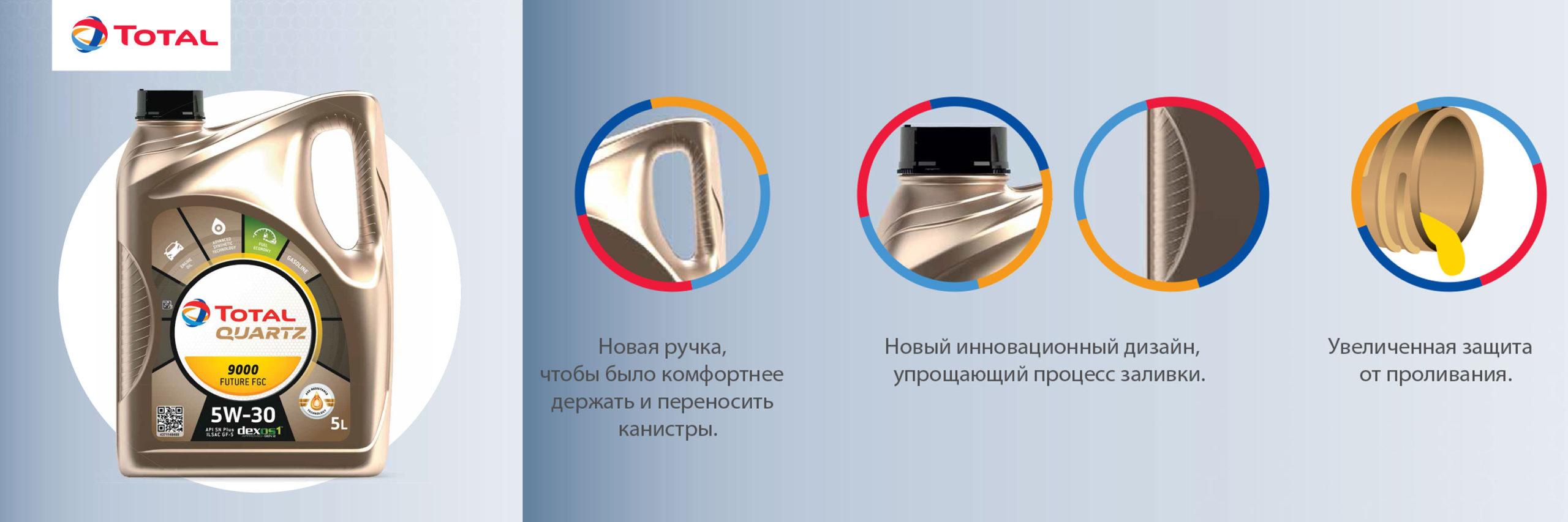 TOTAL обновил дизайн канистр для моторных масел