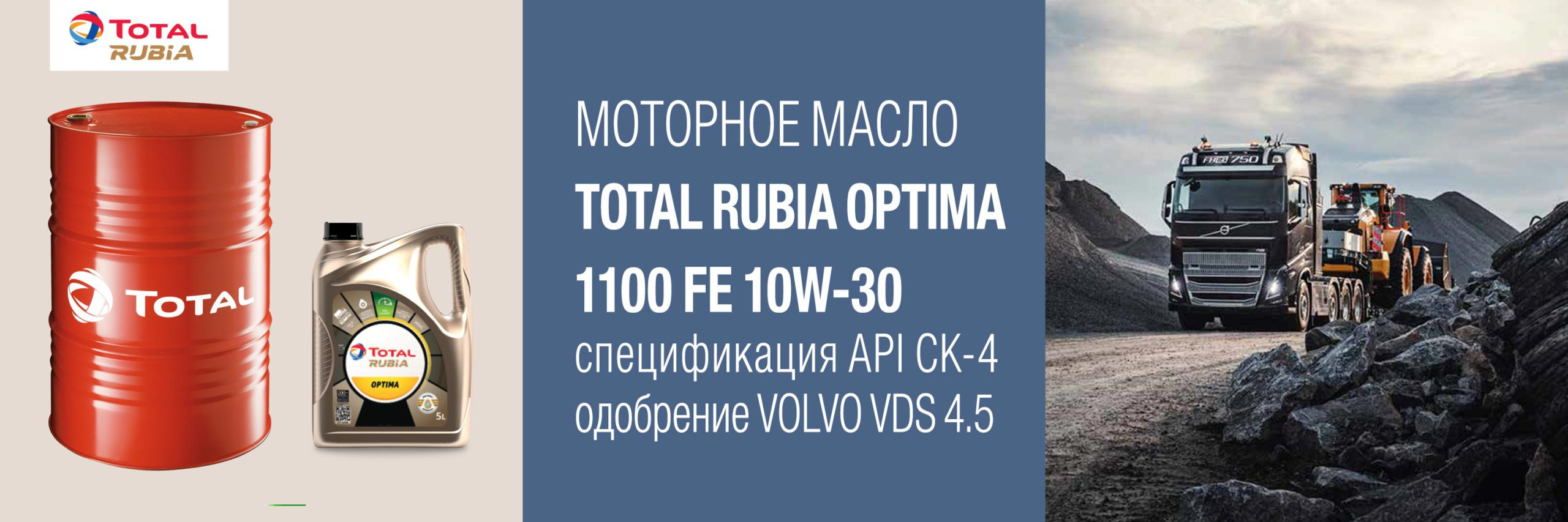TOTAL RUBIA OPTIMA 1100 FE 10W-30 – моторное масло с одобрениями ОЕМ VOLVO VDS 4.5