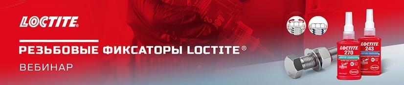 Обучающий вебинар по фиксаторам LOCTITE
