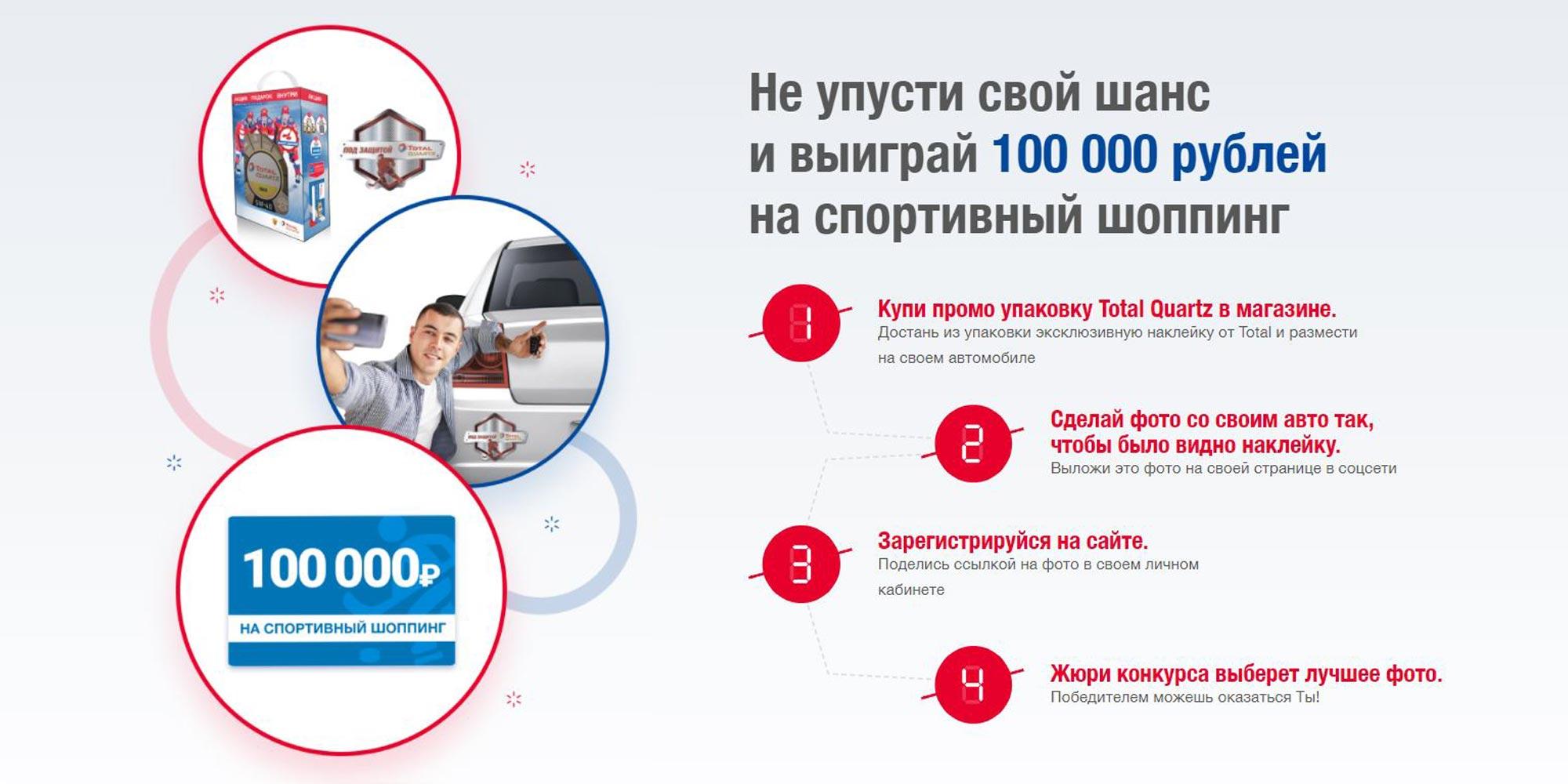 Промо-акция для покупателей TOTAL QUARTZ  «ВЫБОР СБОРНОЙ» В период с 04.05.2021 по 30.06.2021 при покупке TOTAL QUARTZ в промо-упаковке можно выиграть сертификата на 100 000 рублей на спортивный шопинг!